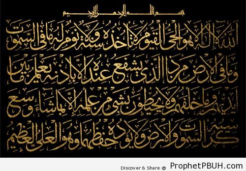 Ayat al-Kursi (The Throne Verse) Calligraphy (Surat al-Baqarah; Quran 2-255) - Islamic Calligraphy and Typography