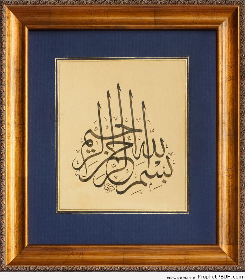 Basmalah in Thuluth Script - Bismillah Calligraphy and Typography