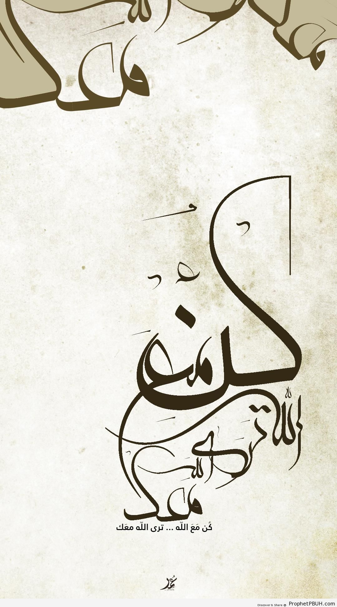 Be With Allah (Islamic Calligraphy) - Islamic Calligraphy and Typography