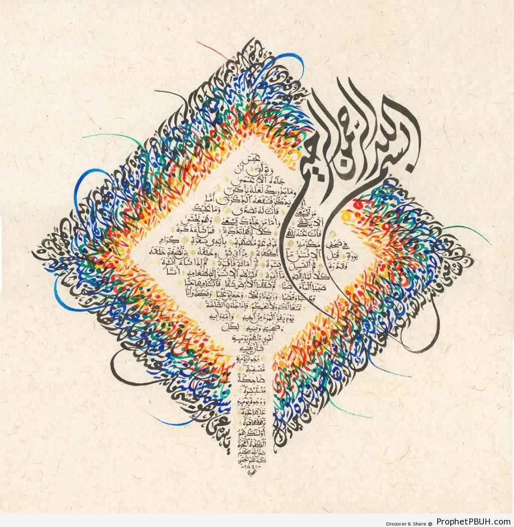 Beautiful Calligraphy of Surat 80 - Abasa - Islamic Calligraphy and Typography