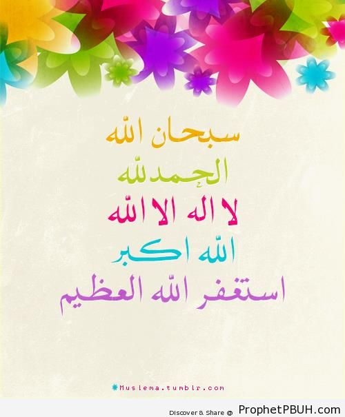Beautiful Dhikr - Dhikr Words