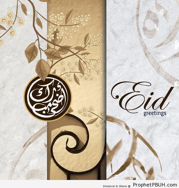 Beautiful Eid al-Adha Greeting with Drawing of Leaves - Drawings of Leaves