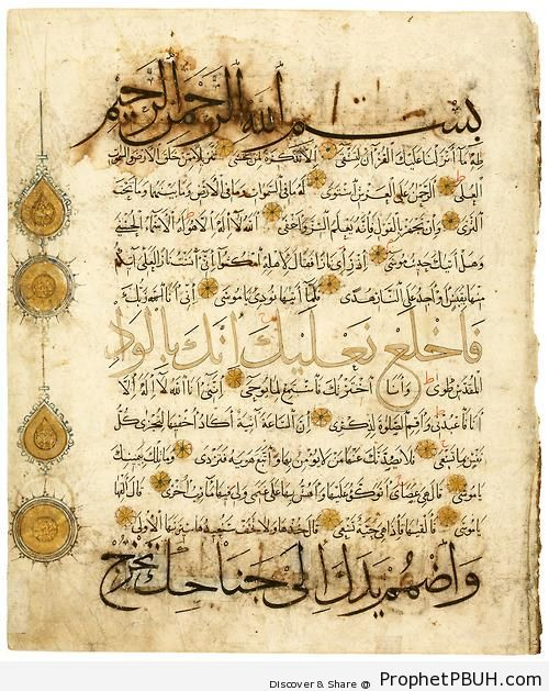 Beginning of Surat Taha on 14th Century Yemeni Mushaf - Mushaf Photos (Books of Quran)