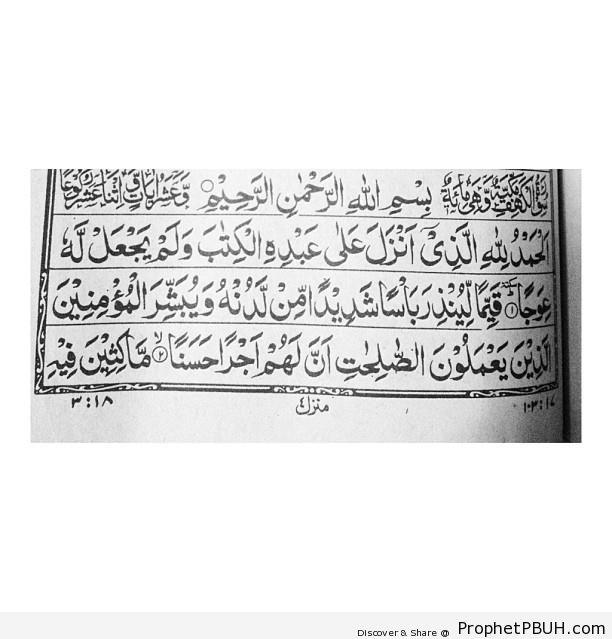 Beginning of Surat al-Kahf (Quran 18-1-3) - Mushaf Photos (Books of Quran)