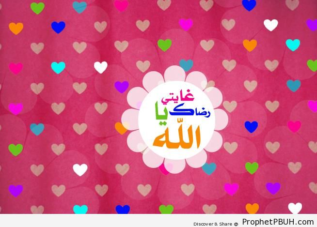 Biggest Goal - Islamic Quotes About Attaining Allah's Love and Pleasure