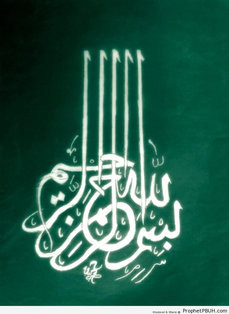 Bismillah Calligraphy - Bismillah Calligraphy and Typography -006