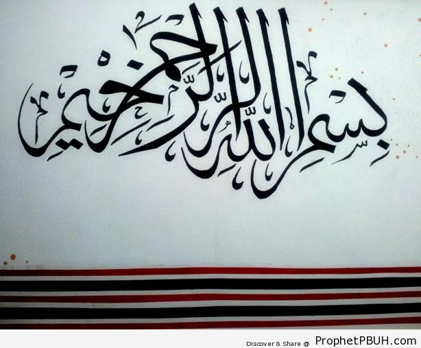 Bismillah Calligraphy on Wall - Bismillah Calligraphy and Typography