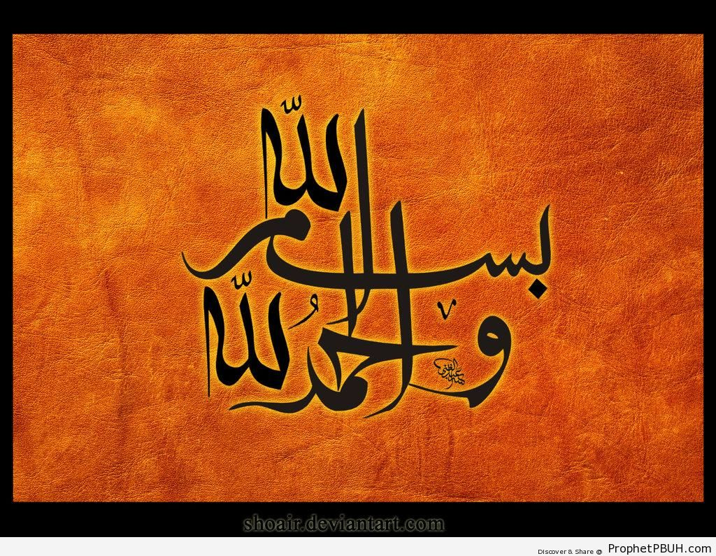 Bismillah Wa Alhamdulillah - Alhamdulillah Calligraphy and Typography