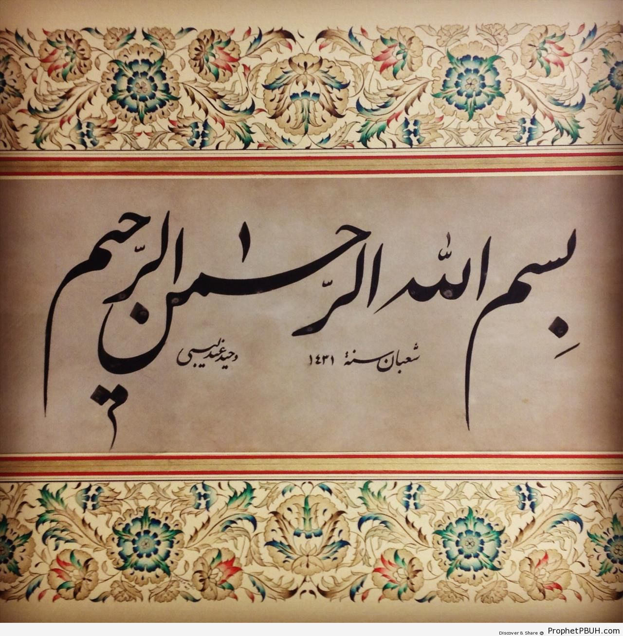 Bismillah in Farsi (Nastaaliq) Script - Bismillah Calligraphy and Typography