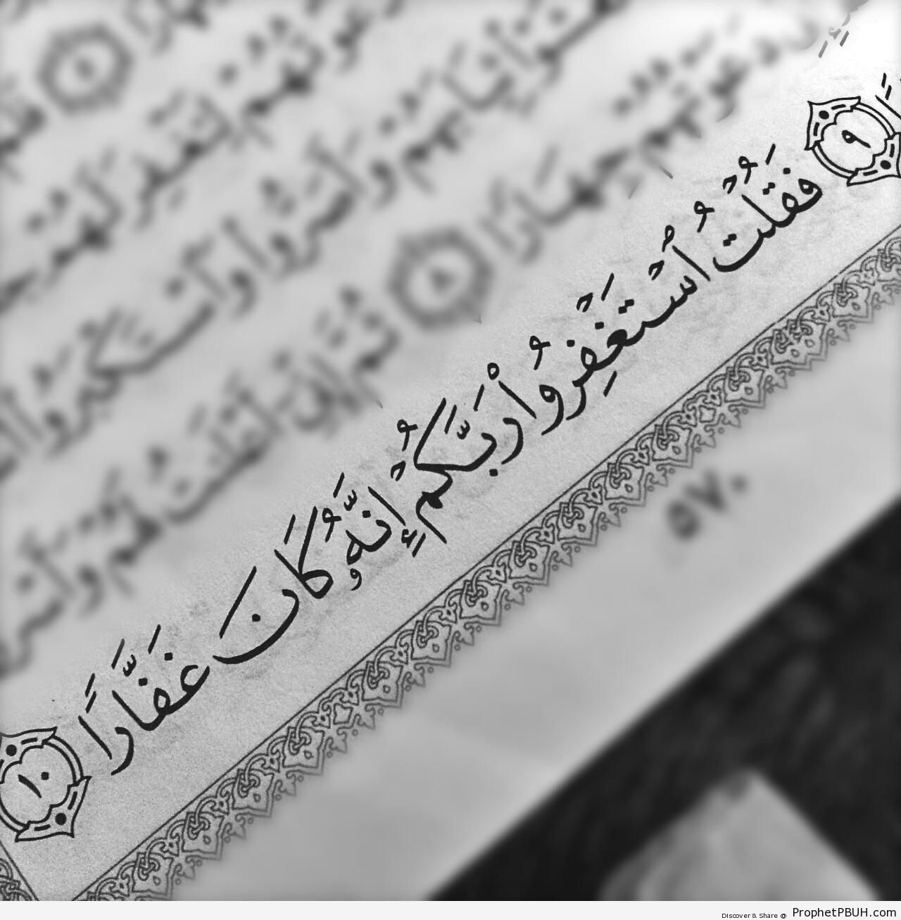 Black and White Mushaf Photo Showing Quran 71-10 - Islamic Black and White Photos