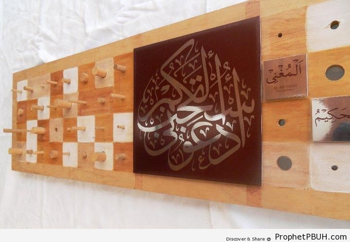 Call Upon Me; I Will Respond To You (Quran 40-60 Calligraphy) - Al-Hakeem (The Wise, The Decisive)