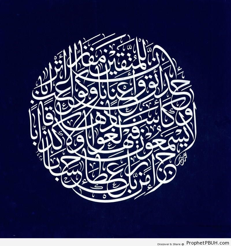 Calligraphy of Part of Surat an-Naba - Islamic Calligraphy and Typography