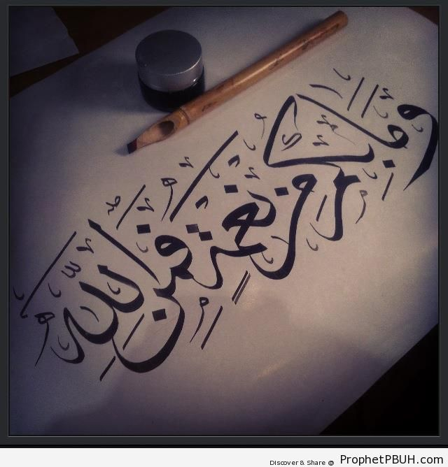Calligraphy of Quran 16-53 - Islamic Calligraphy and Typography