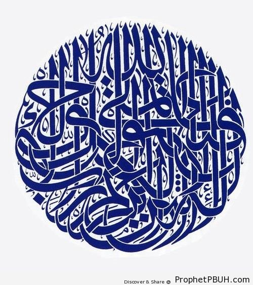 Calligraphy of Quran 23-116 - Islamic Calligraphy and Typography