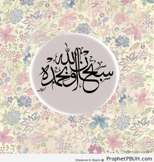 Calligraphy of SubhanAllahi wa Bihamdihi Dhikr - Dhikr Words