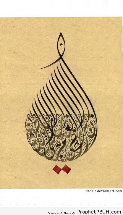 Calligraphy of Surat al-Mutaffifeen 83-22-23 - Islamic Calligraphy and Typography