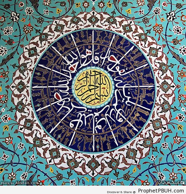 Calligraphy of al-Ikhlas (Chapter 112 of the Quran) - Quran 112-1-4 (Say- He is God, the One and Only...)