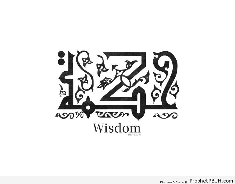 Calligraphy of the Arabic Word Hikmah (Wisdom) - Hikmah (Wisdom) Calligraphy and Typography