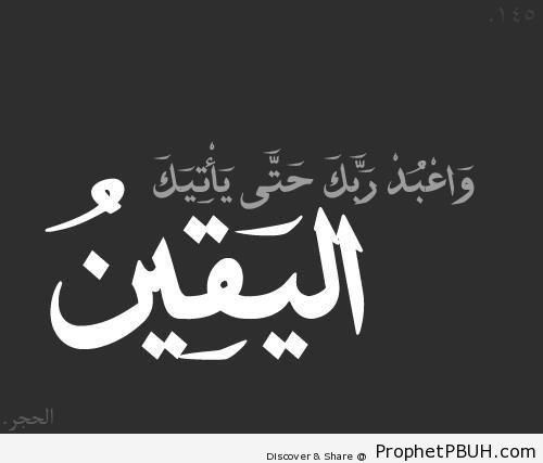 Certainty (Quran 15-99) - Quran 15-99
