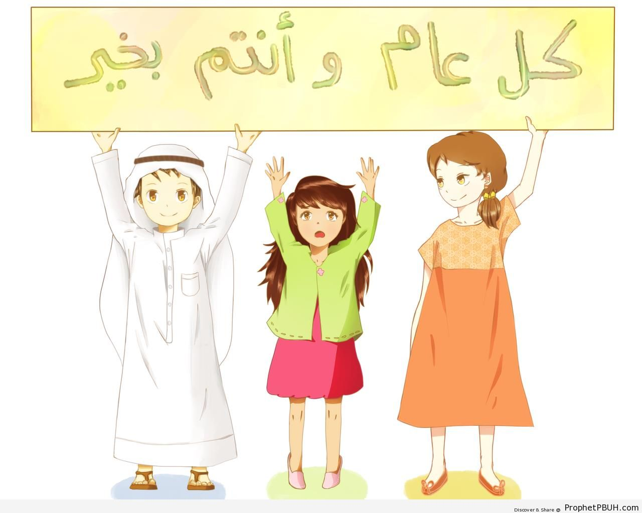 Children holding up Eid greeting - Drawings