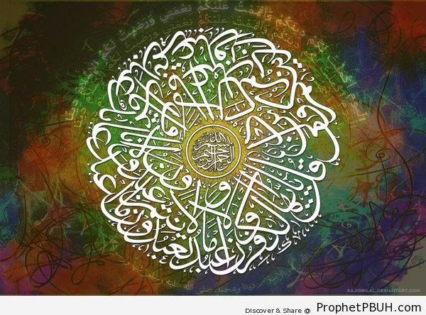 Circular Calligraphy of Surat al-Kafirun (Quran 109-1-6) - Islamic Calligraphy and Typography