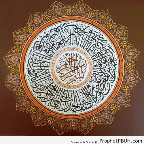 Circular Surat al-Fatihah Calligraphy (Quran 1-1-7) in Tezhib - Islamic Calligraphy and Typography
