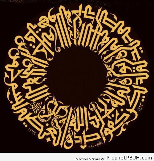 Circular Surat al-Ikhlas (Quran 112) Calligraphy in Plaited Kufic Script - Islamic Calligraphy and Typography