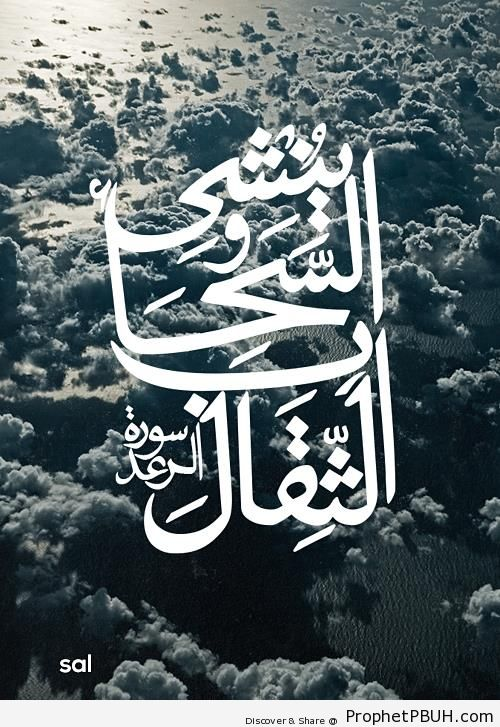 Clouds (Quran 13-12) - Islamic Calligraphy and Typography