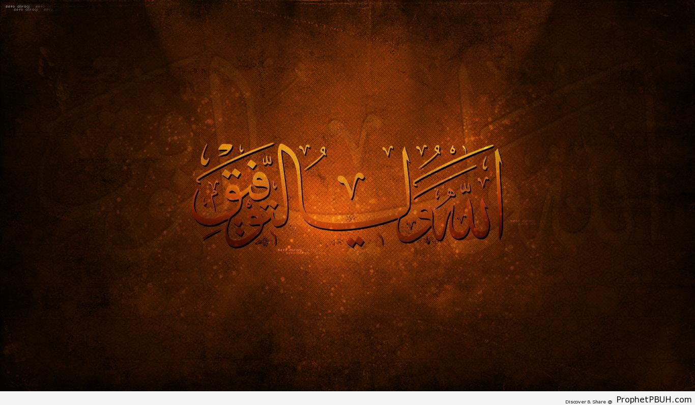 Companion for Success (Islamic 1366 x 768 Wallpaper) - Islamic 1366 x 768 Wallpapers