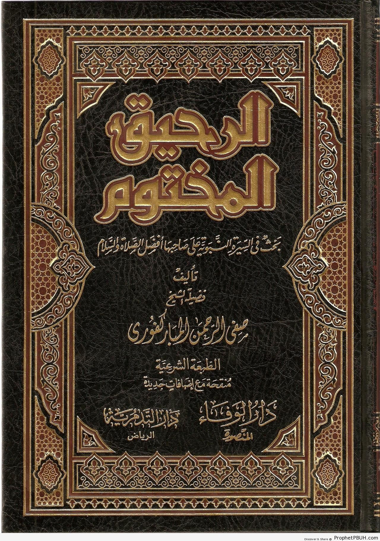 Cover of ar-Raheeq al-Makhtoom (The Sealed Nectar) - Book Covers