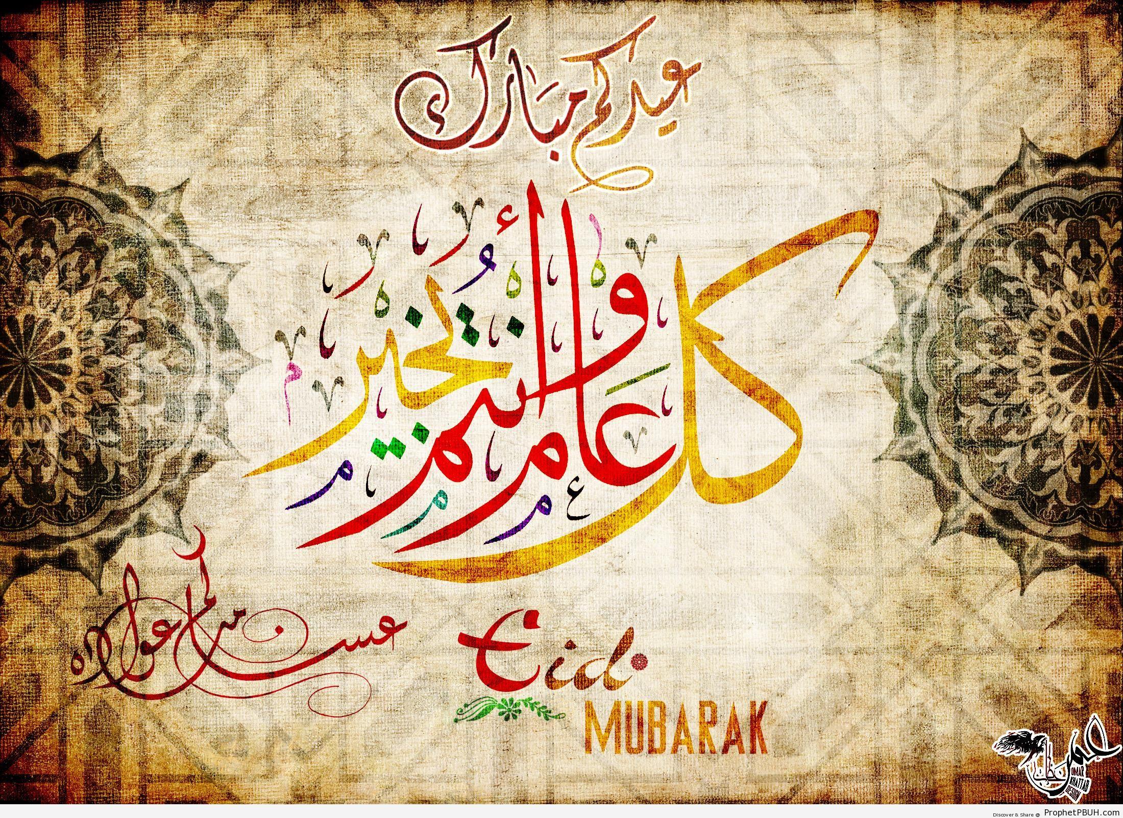 Поздравления на арабском 71