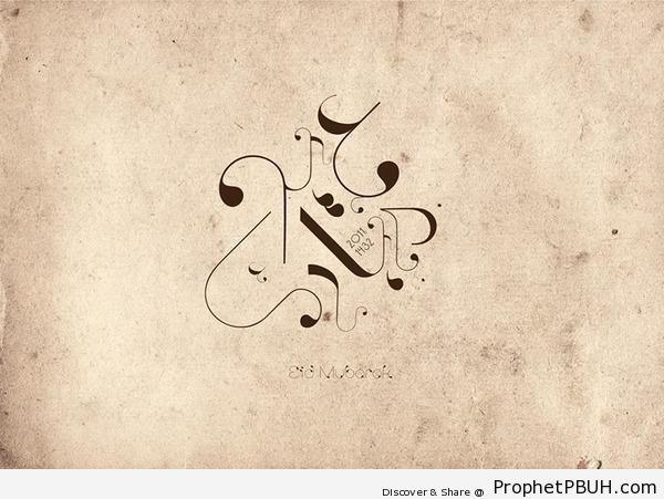 Decorative Eid Mubarak Calligraphy - Eid Mubarak Greeting Cards, Graphics, and Wallpapers