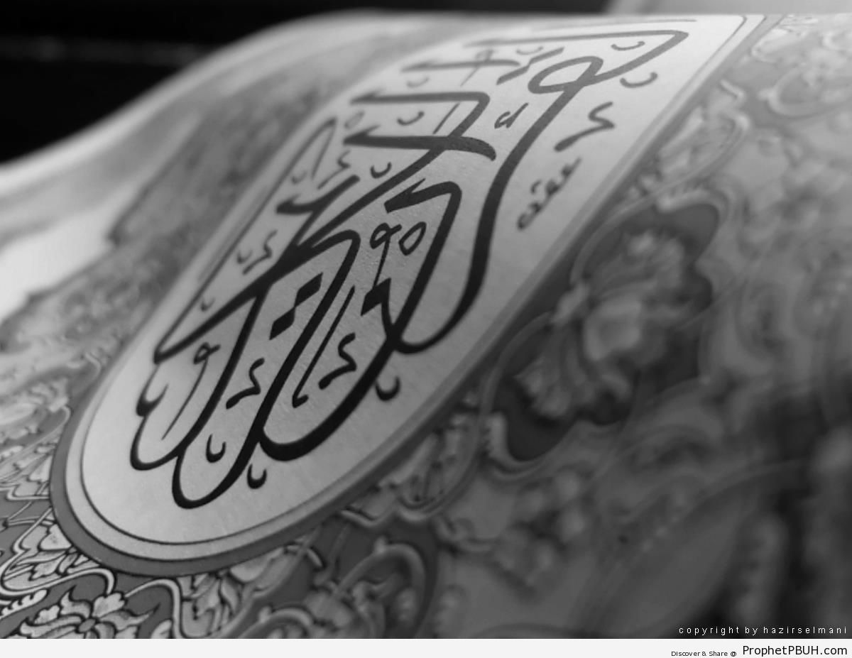 Decorative Page from a Book of Quran - Islamic Calligraphy and Typography