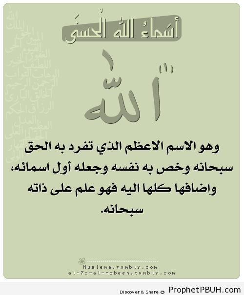 Description Of Allah The One God The 99 Names Of Allah