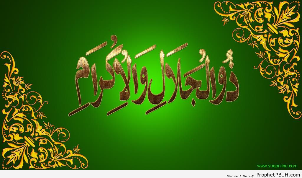 Dhul Jalali wal Ikram (The Owner of Majesty and Glory) Allah-s Name Calligraphy - Dhul Jalali wal Ikram (Owner of Majesty and Glory)