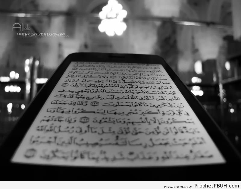 Digital Quran at Masjid al-Haram - al-Masjid al-Haram in Makkah, Saudi Arabia -Picture