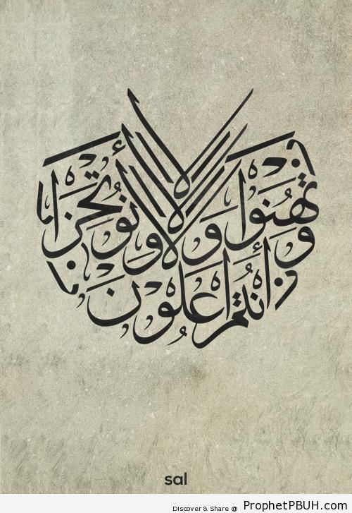 Do not be discouraged or grieved. You alone will have& - Islamic Calligraphy and Typography