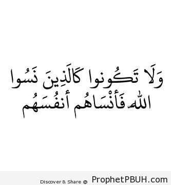 Do not be like those who forgot God& - Islamic Quotes