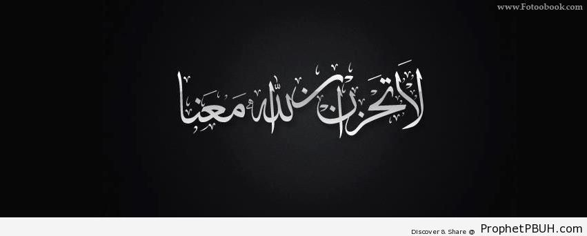 Don-t Be Sad (Surat at-Tawbah - Quran 9-40) Calligraphy on Black - Islamic Calligraphy and Typography