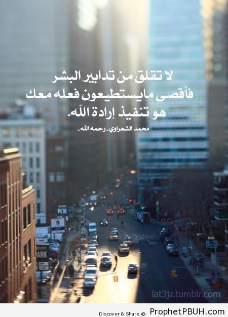 Don-t Worry (Muhammad Al-Shaarawy Quote) - Islamic Quotes