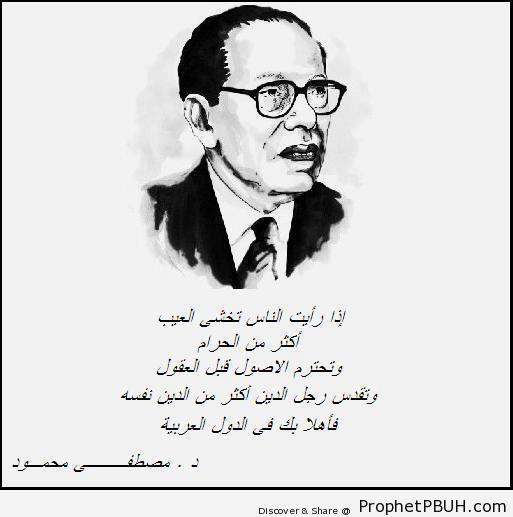 Dr. Mustafa Mahmud - Dr. Mustafa Mahmud Quotes