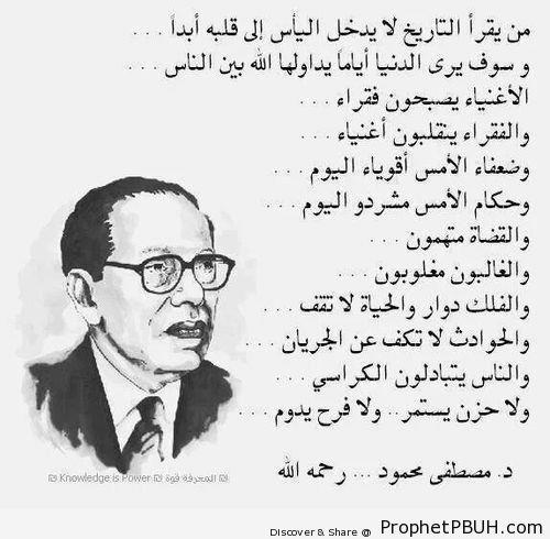 Dr. Mustafa Mahmud- Whoever reads history& - Dr. Mustafa Mahmud Quotes