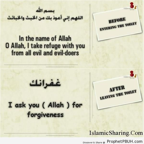 Dua Before Entering and Leaving the Toilet
