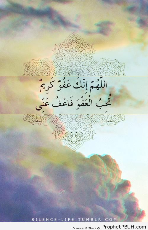 Dua- Forgive Me Allah - Dua