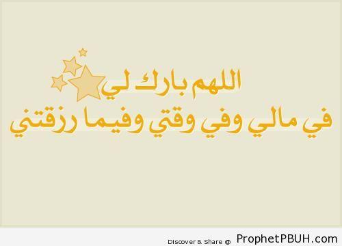Dua for Barakah (Blessings) - Dua