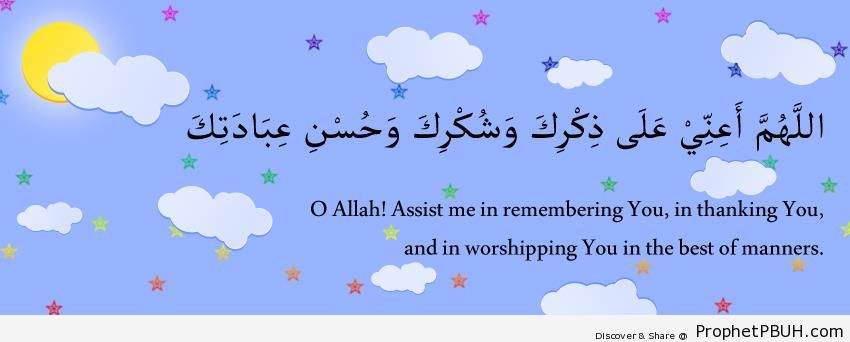 Dua for Being a Better Muslim - Dua