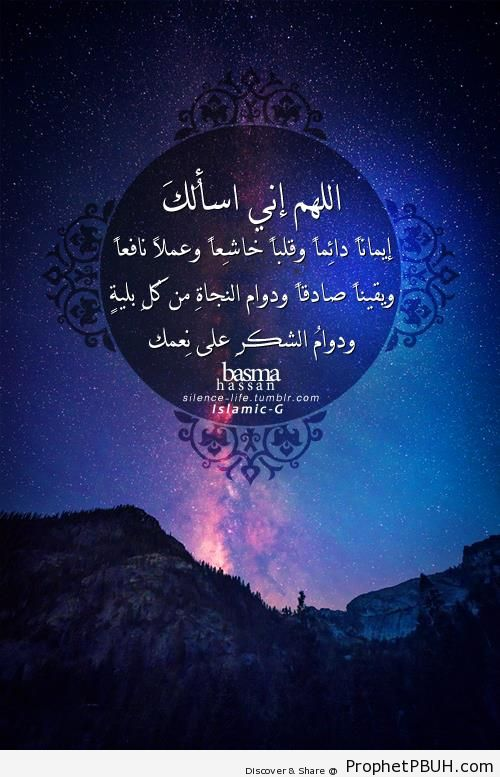 Dua for Iman, Taqwa, and More - Dua