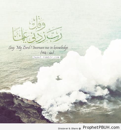 Dua for Knowledge (Quran 20-114) - Dua