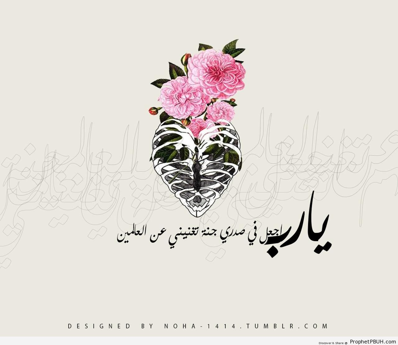 Dua for Needlessness - Drawings -Pictures