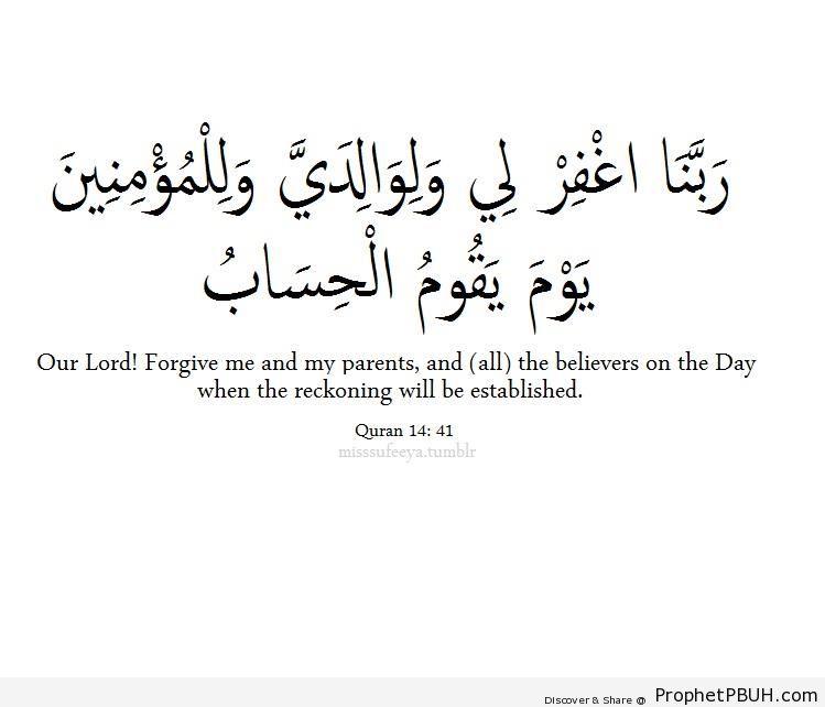 Dua of Prophet Ibrahim (Quran 14-41 - Surat Ibrahim) - Dua -Pictures